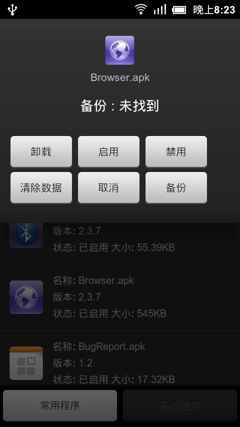 玩免費角色扮演APP 下載系统程序卸载器 app不用錢 硬是要APP