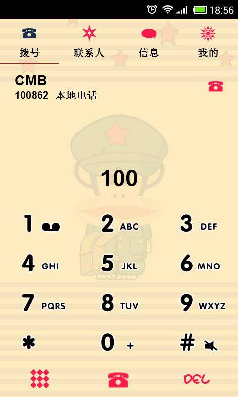 大嘴猴当兵记-91桌面主题-应用截图