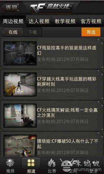 【免費媒體與影片App】穿越火线视频-APP點子