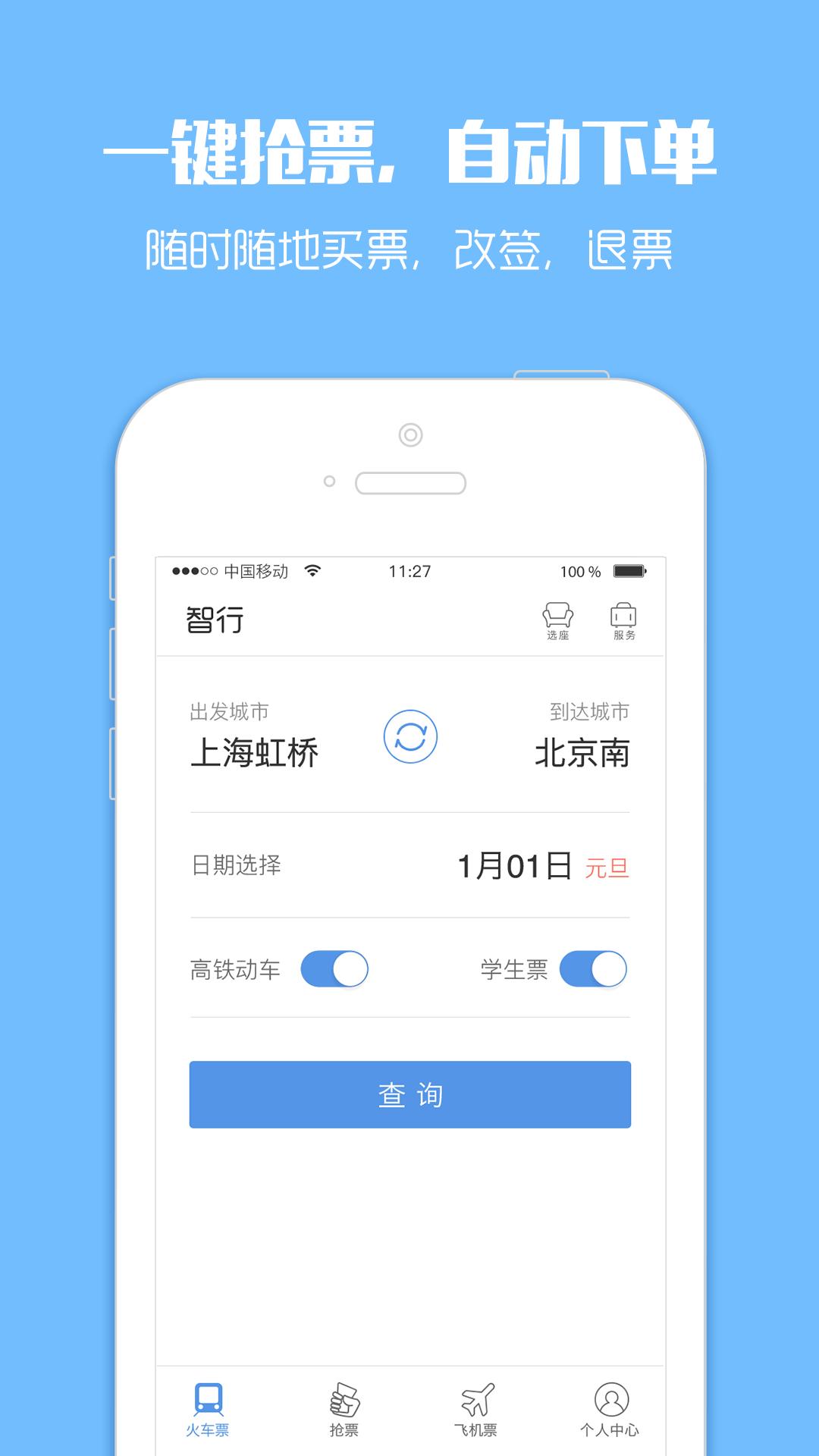 12306智行火车票-应用截图