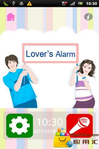 情侣闹钟-应用截图
