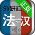 外研社法语词典 生產應用 App LOGO-硬是要APP