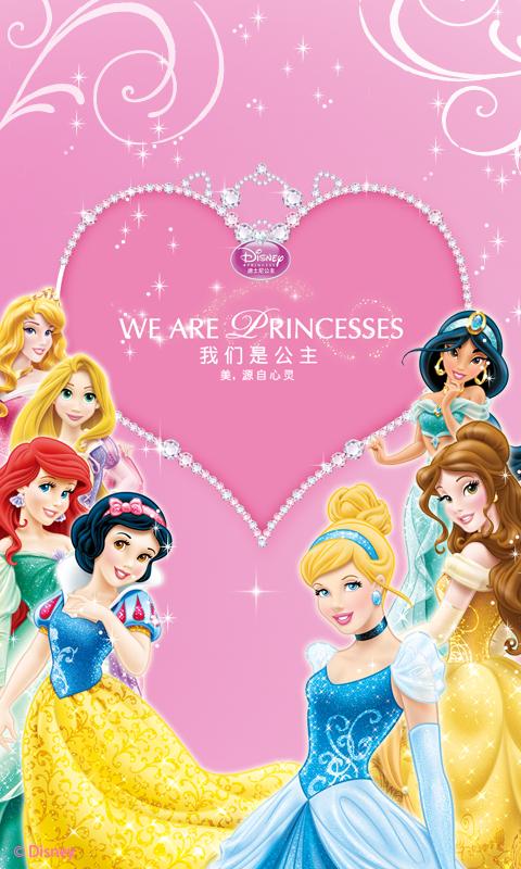 我们是公主