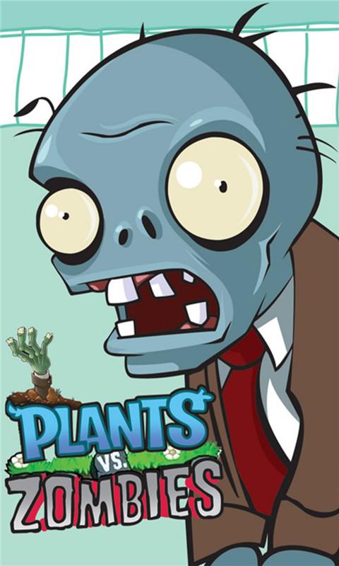 植物大战僵尸攻略视频大全