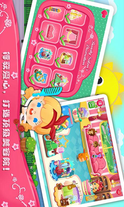 糖糖美容院-应用截图