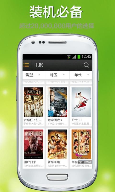 玩免費媒體與影片APP|下載Vagaa电影(高清版) app不用錢|硬是要APP