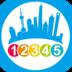 上海12345