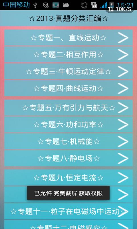 【免費生產應用App】高中物理学习手册-APP點子