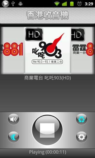 香港收音机|玩媒體與影片App免費|玩APPs