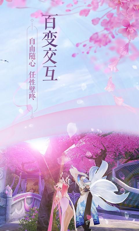 诛仙-郑爽代言-应用截图