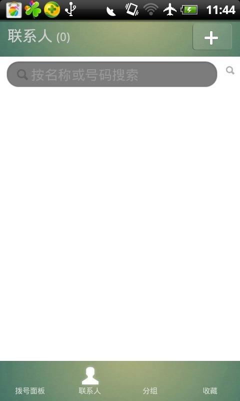 GO联系人苹果主题