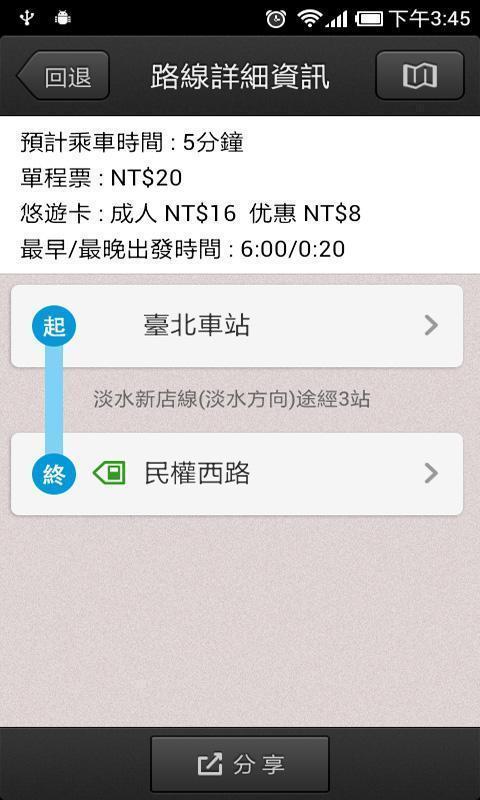 「台北捷運Go」 轉乘公車也好查| 生活新聞| 生活| 聯合新聞網