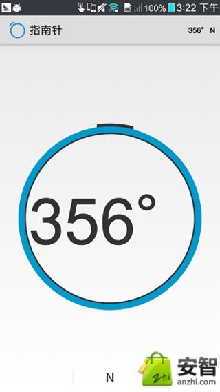 质感指南针-应用截图