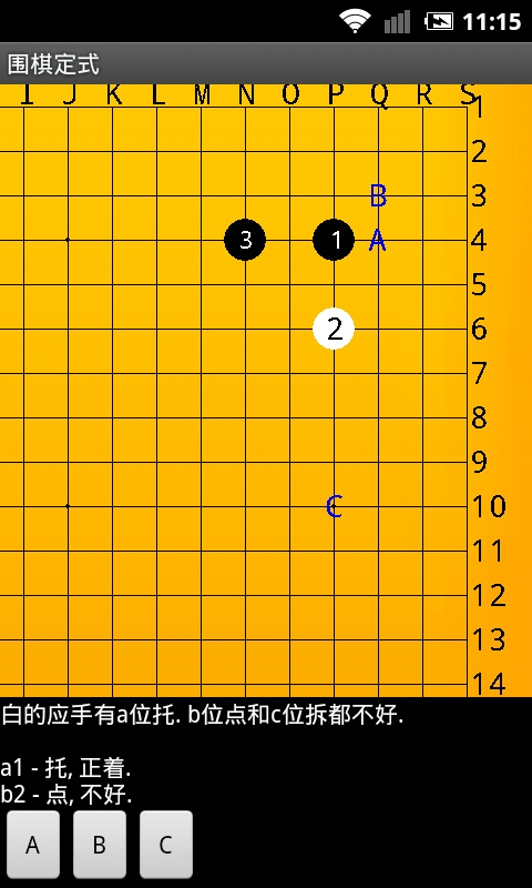 围棋练习大全-应用截图