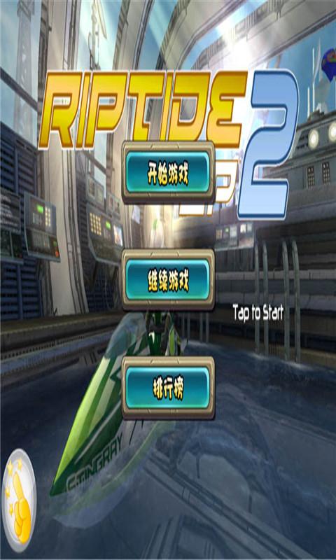 免費下載賽車遊戲APP|快艇狂飙游戏(单机版) app開箱文|APP開箱王