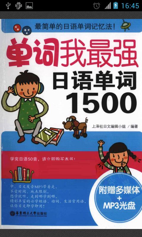 日语单词1500
