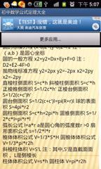 初高中数学物理定理公式大全- Google Play Android 應用程式