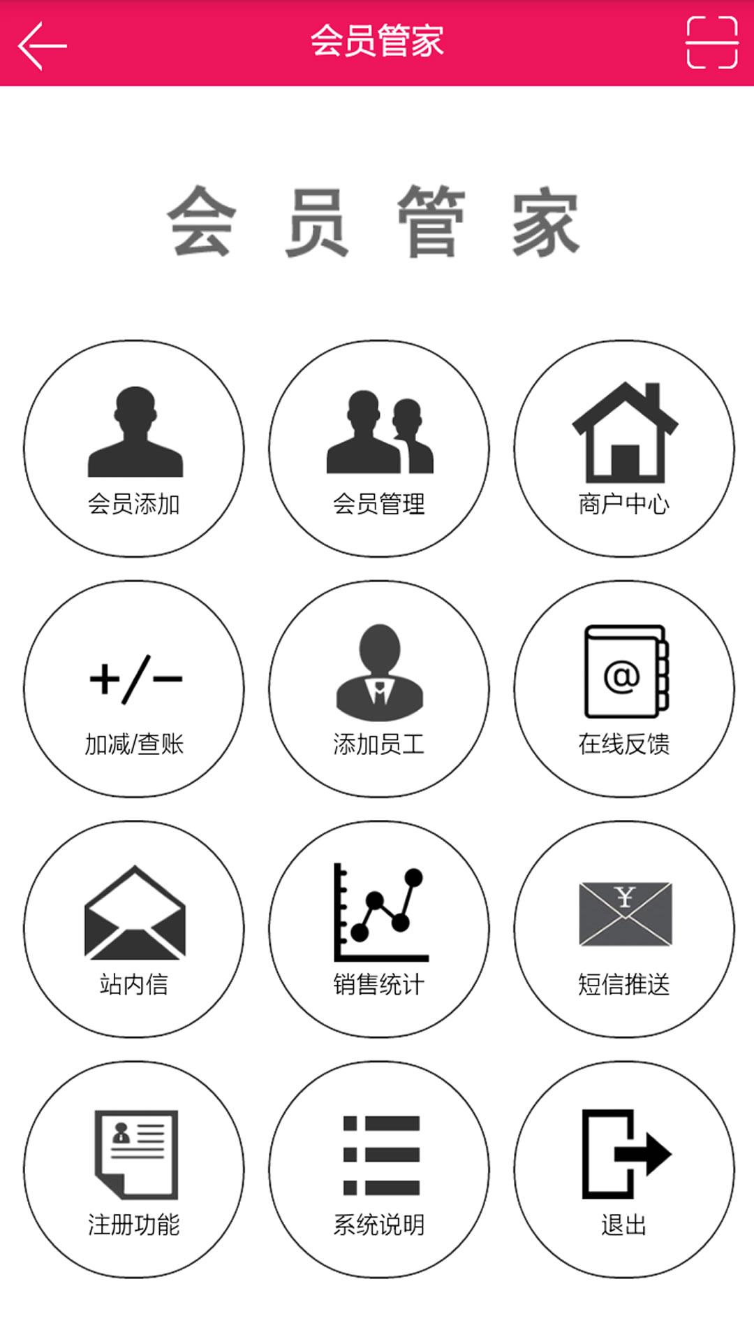 会员管家-应用截图