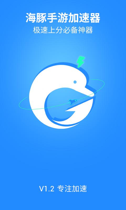 海豚手游加速器-应用截图