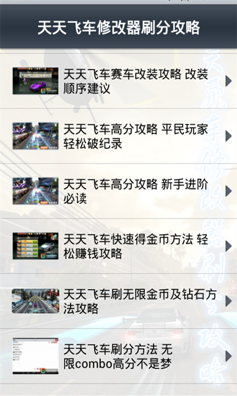 天天飞车修改器刷分攻略|玩模擬App免費|玩APPs