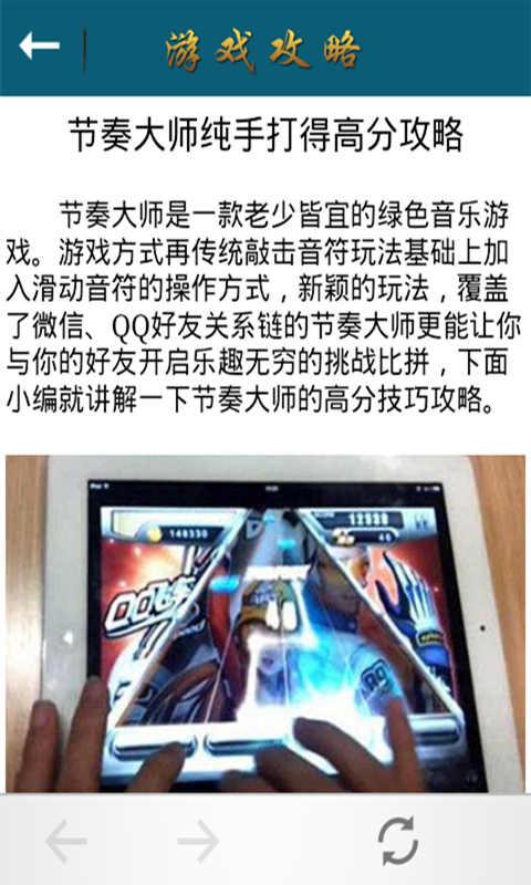 节奏大师游戏修改神器 模擬 App-癮科技App