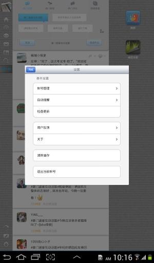 新浪微博 For Pad-应用截图