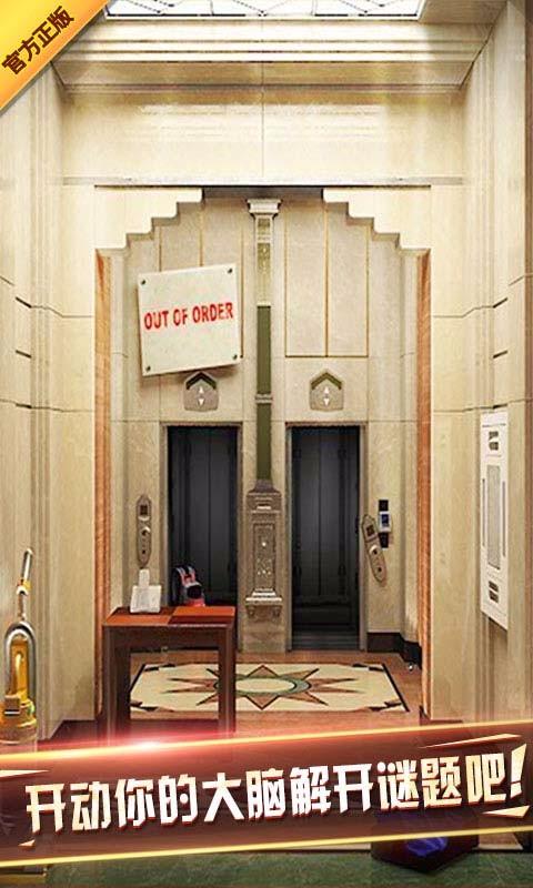 密室逃脱7环游世界-应用截图