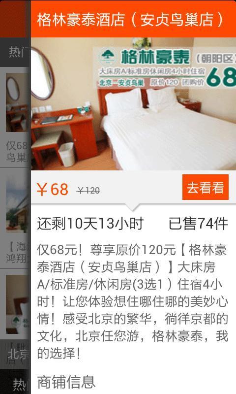 玩財經App|酒店团购免費|APP試玩