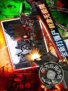 僵尸陆战队HD