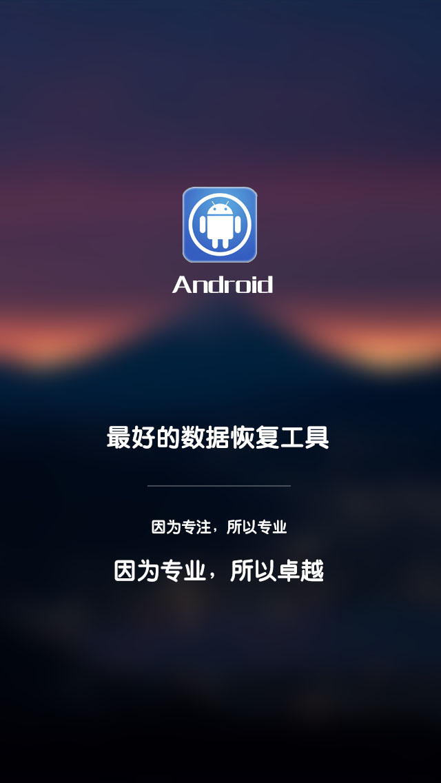 手机数据恢复精灵|玩工具App免費|玩APPs