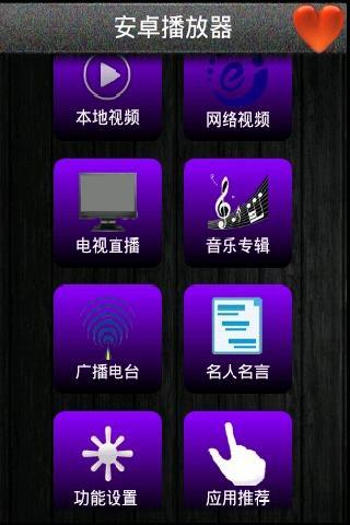 【免費媒體與影片App】安卓播放器-APP點子