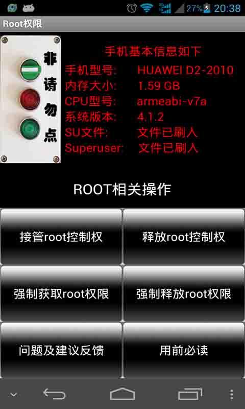 一鍵讓你取得Android手機ROOT權限的方便工具,支援超過1200隻 ...