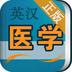 医学英语词典 生產應用 App Store-癮科技App