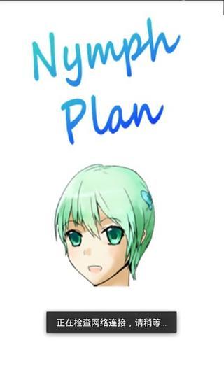 少女养成计划
