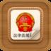 中国法律法规大全新编2015