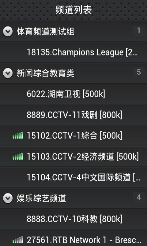 Sopcast Football 2.0 | Get Android APPs APK