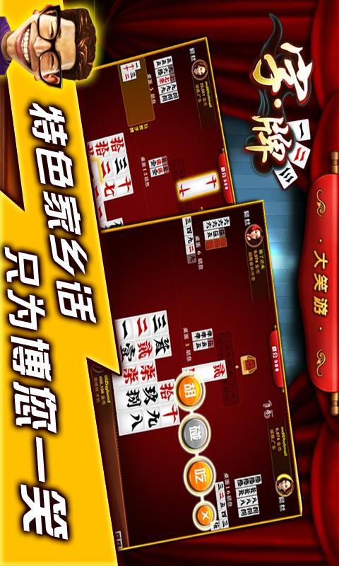 免費下載棋類遊戲APP 大笑字牌 app開箱文 APP開箱王