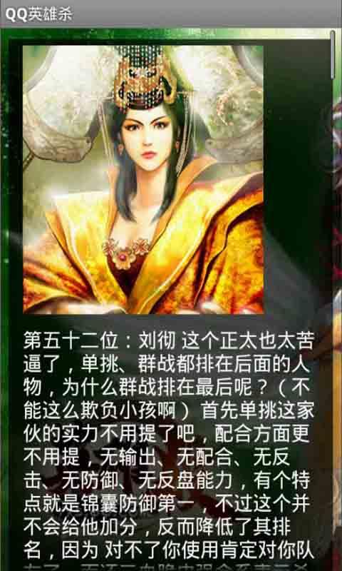 QQ英雄杀 棋類遊戲 App-癮科技App