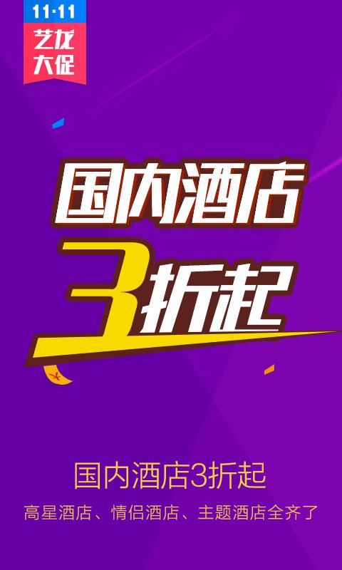 果宝三国破解版果宝三国安卓破解版下载果宝三国修改版下载 - 手机玩