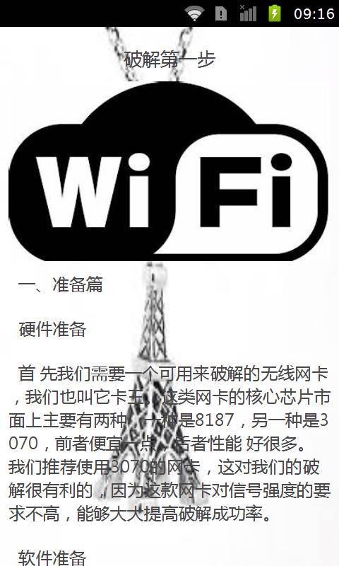 wifi破解密码助手