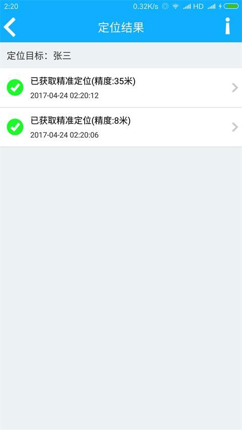 朋友手机定位-应用截图