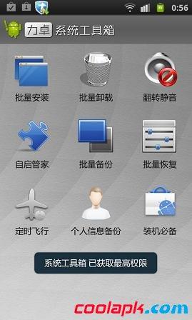 【免費工具App】力卓系统工具箱-APP點子