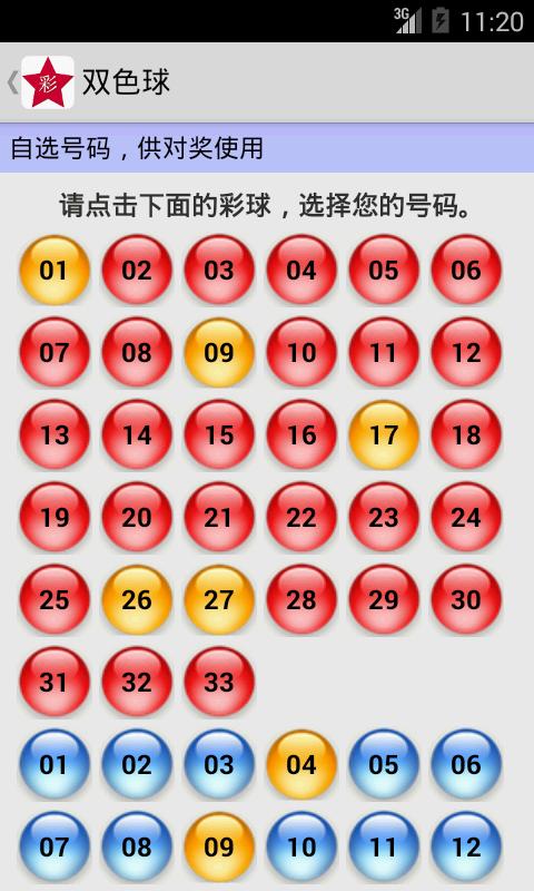 玩免費財經APP|下載爱彩票 app不用錢|硬是要APP