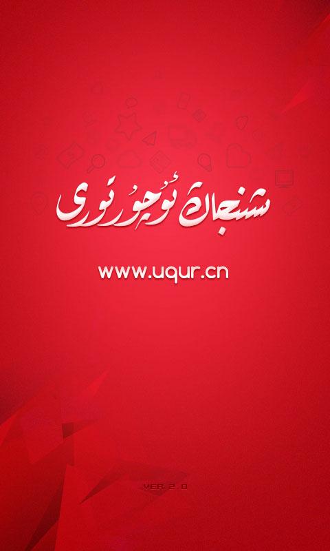 【免費生活App】uqur-APP點子