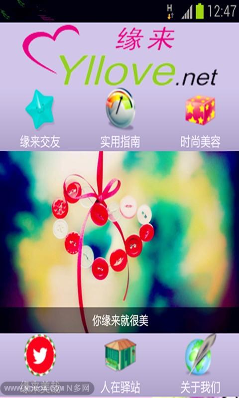 玩社交App 缘来交友免費 APP試玩