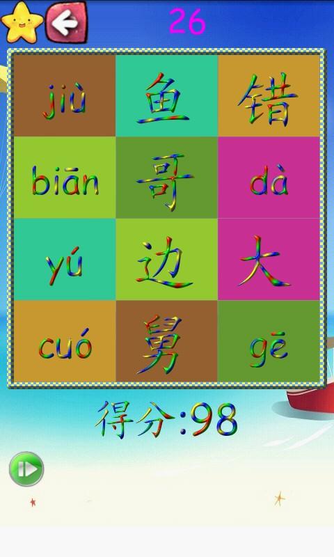 皮皮学拼音-应用截图