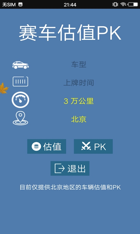 北京赛车PK-应用截图