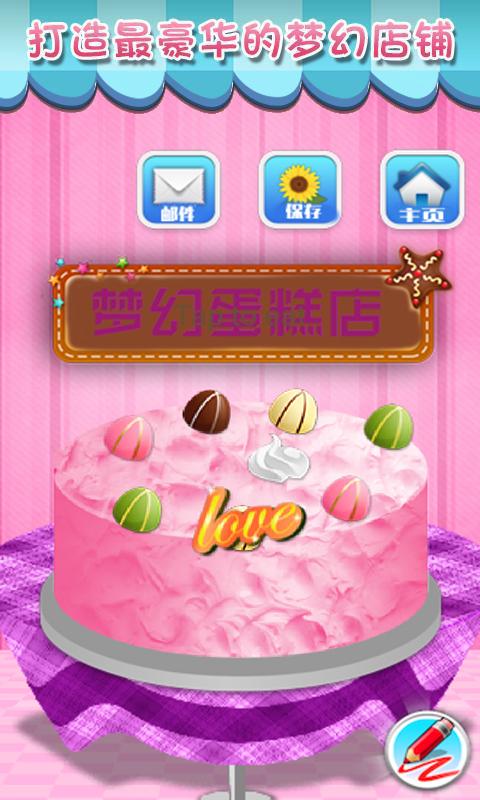 教你做蛋糕-应用截图