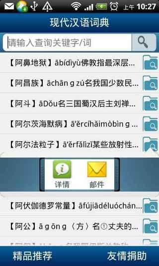 玩免費生產應用APP|下載汉语大词典 app不用錢|硬是要APP