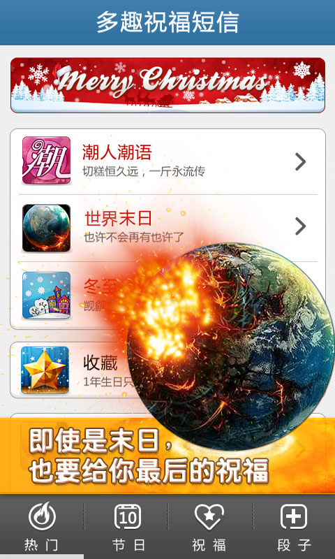 多趣祝福短信大全|玩社交App免費|玩APPs